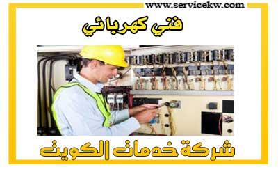 أفضل فني كهربائي في الكويت