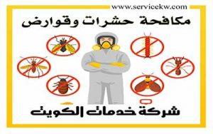 مكافحة حشرات العاصمة بالكويت
