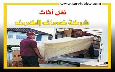 أفضل شركة نقل اثاث الكويت