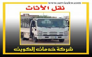 نقل أثاث الكويت