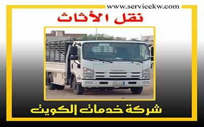 نقل أثاث خدمات الكويت