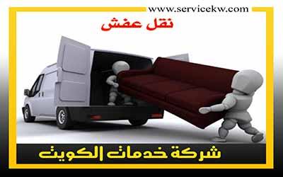 نقل عفش خدمات الكويت