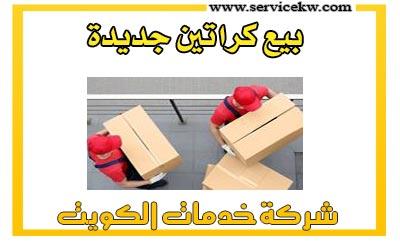 شركة بيع كراتين وتوصيل بالكويت