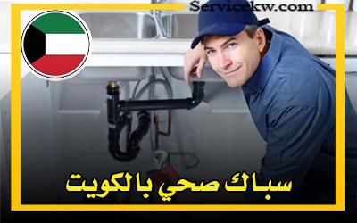 أفضل سباك صحي شاطر بالكويت