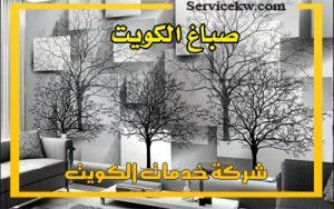 صباغ بالكويت