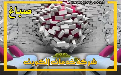 شركة صباغ الكويت أفضل صباغ بالكويت