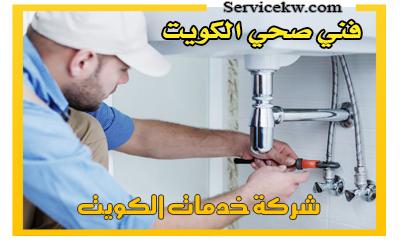 أفضل معلم صحي و سباك الكويت