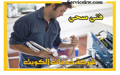 أفضل فني صحي وسباك بالكويت
