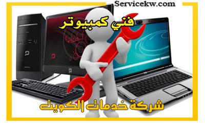 أفضل فني كمبيوتر بالكويت