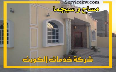 مقاول مساح وسيجما الكويت
