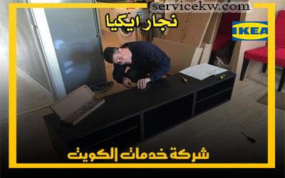 أفضل نجار تركيب ايكيا الكويت