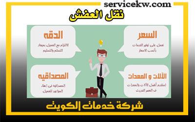 شركات نقل العفش بالكويت