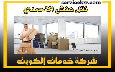 نقل عفش الاحمدي بالكويت