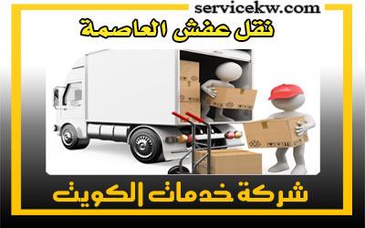 أفضل شركة نقل عفش العاصمة بالكويت
