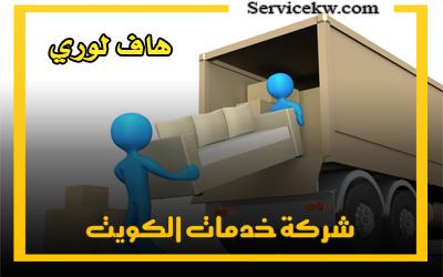 هاف لوري نقل عفش ونقل أغراض بالكويت
