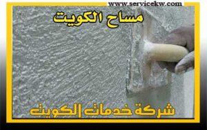 مساح الكويت